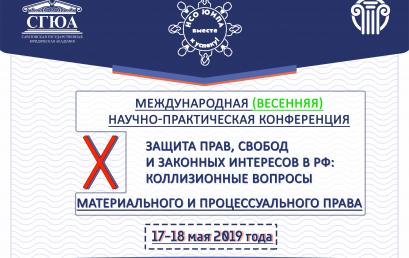 X Международная конференция «Защита прав, свобод и законных интересов в РФ: коллизионные вопросы материального и процессуального права»