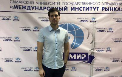 Студент СГЮА занял призовое место на конференции в Самаре