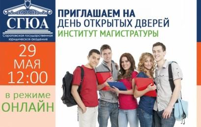 День открытых дверей в Институте магистратуры