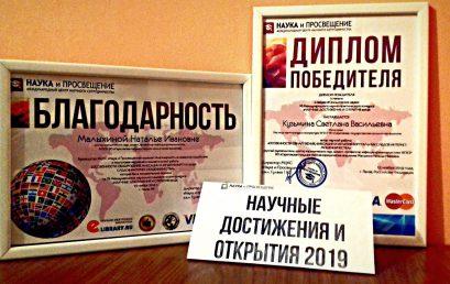 Магистрантка кафедры криминалистики стала победителем XII Международного научно-практического конкурса