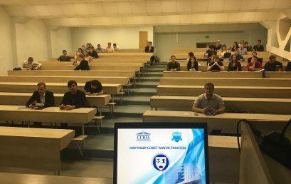 В  Институте магистратуры прошла презентация Научного совета магистрантов СГЮА