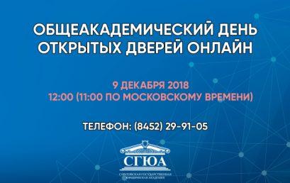 День открытых дверей онлайн в ФГБОУ ВО «Саратовская государственная юридическая академия»