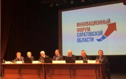 Инновационный форум, посвященный 80-летию Саратовской области