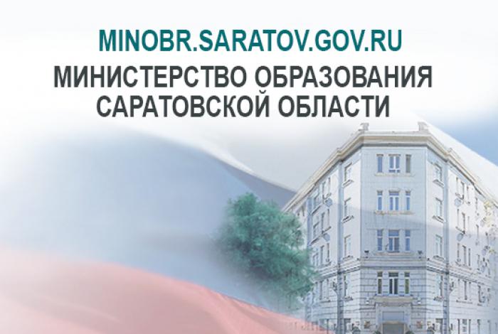 В вузах Саратова стартовала приемная кампания