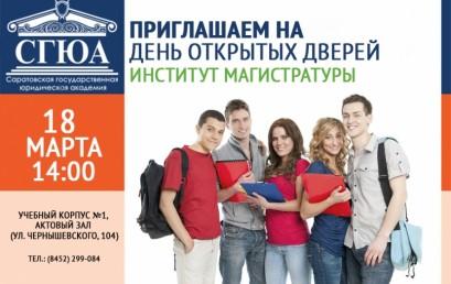 День открытых дверей в Институте магистратуры СГЮА