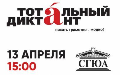 В СГЮА пройдет международная акция «Тотальный диктант – 2019»