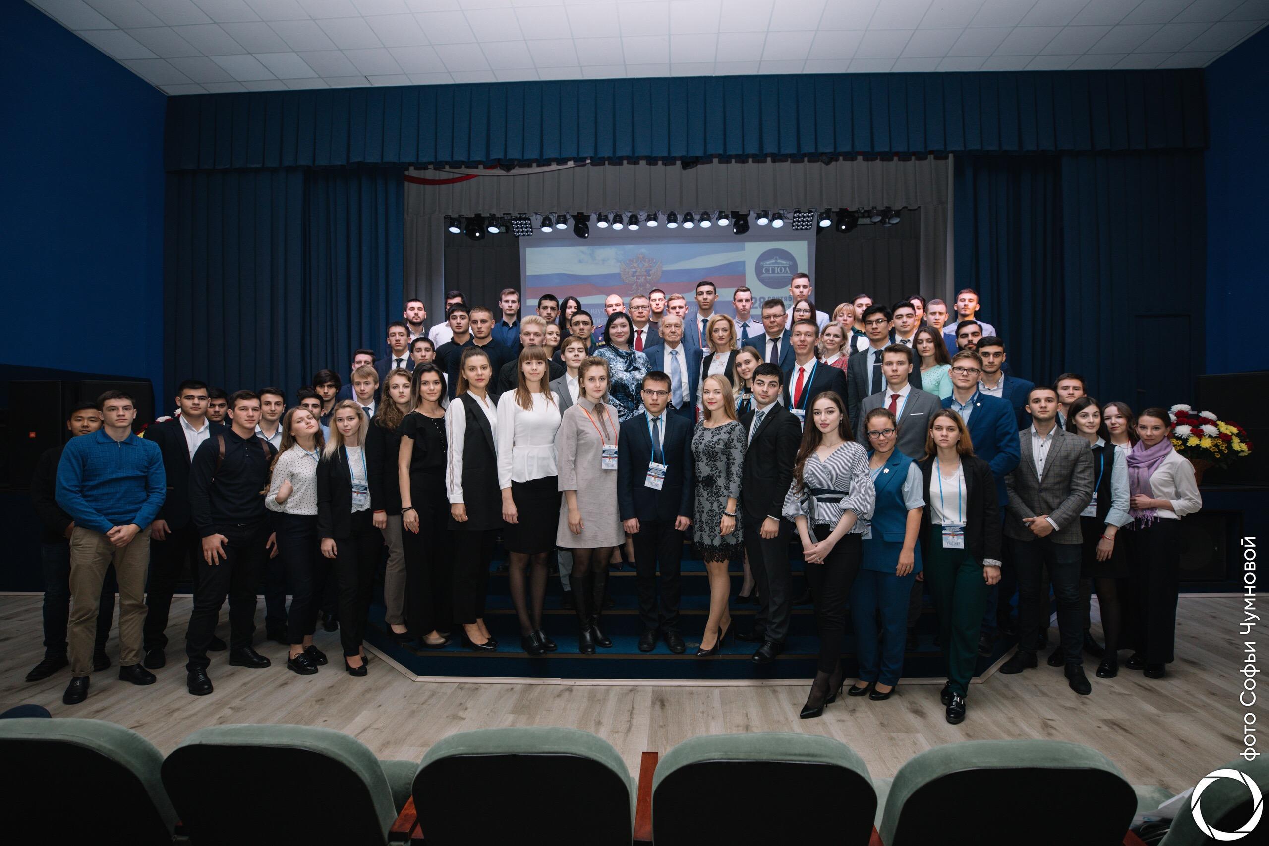 В СГЮА прошла Международная научно-практическая конференция «Конституция РФ — правовая основа стабильности российского общества и государства»