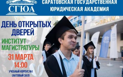 В Институте магистратуры пройдет День открытых дверей