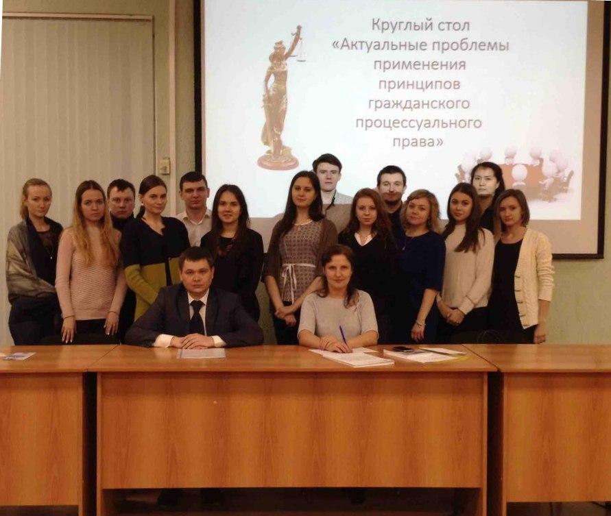 В Институте магистратуры прошел круглый стол на тему «Актуальные проблемы применения принципов гражданского процессуального права»