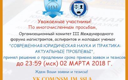 Продление сроков подачи заявок для участия в  Форуме
