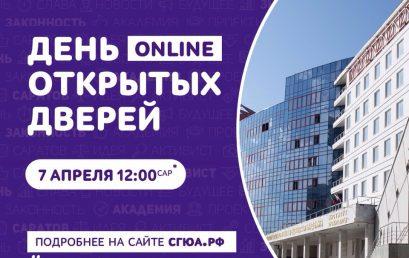 7 апреля в 12:00 (11:00 — МСК) СГЮА проведёт День открытых дверей в режиме online