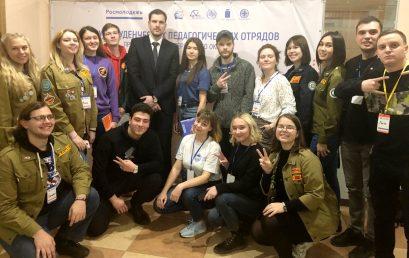 Аспирант ИМА СГЮА принял участие во II Форуме СПО ПФО