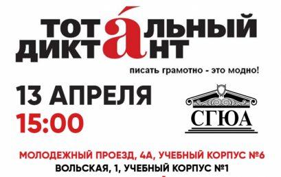 В СГЮА пройдет  всероссийская акция «Тотальный диктант»
