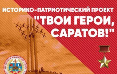 Историко-патриотический проект