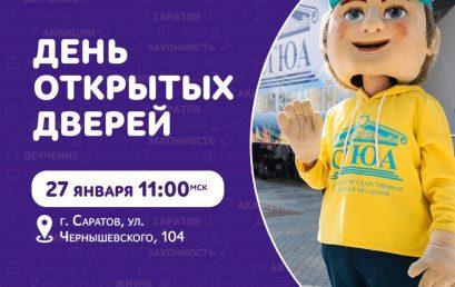 День открытых дверей в СГЮА