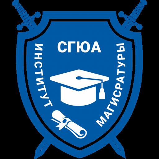 Институт магистратуры