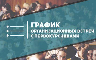 Организационное собрание 1 курса очной формы Института магистратуры