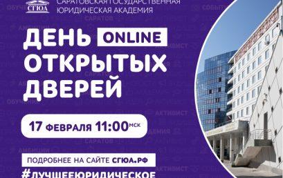 День открытых дверей в режиме online