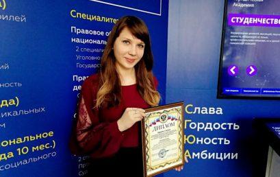 Студентка Института магистратуры и аспирантуры победила в Международном конкурсе