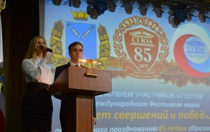 В СГЮА завершился Международный фестиваль науки