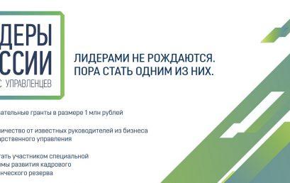 Магистрант СГЮА прошёл в полуфинал конкурса управленцев «ЛИДЕРЫ РОССИИ» 2018-2019 гг.