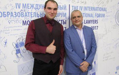 Студент Института магистратуры СГЮА принял участие в IV Международном образовательном форуме «Молодые юристы России – 2017»