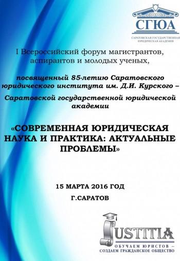 I Всероссийский форум магистрантов, аспирантов и молодых ученых состоится 15 марта 2016 года в СГЮА