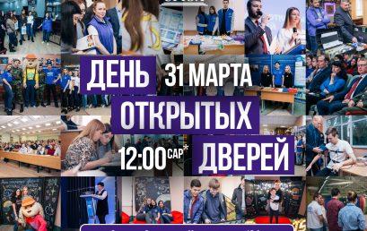 В СГЮА состоится последний в этом учебном году День открытых дверей