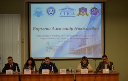 III Международный научно-практический форум магистрантов, аспирантов и молодых ученых