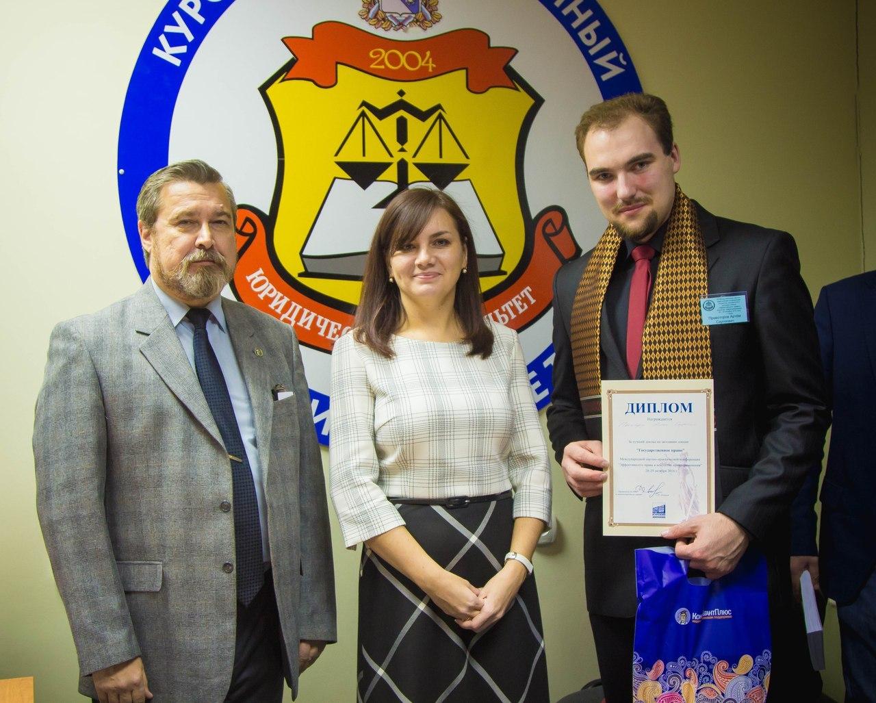 Студент Института магистратуры принял участие в  ХII Международной научно–практической конференции «Эффективность права и искусство правоприменения»