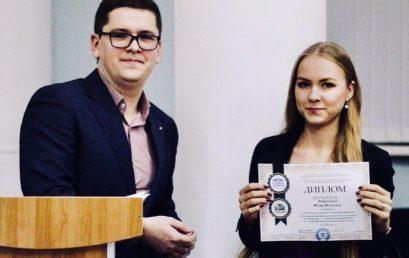 Студентки  Института приняли участие в Международной конференции «Современные правовые проблемы: взгляд студентов»